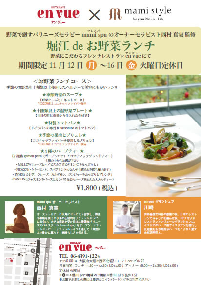 堀江deお野菜ランチ