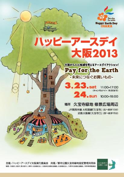 ハッピーアースデイ大阪2013