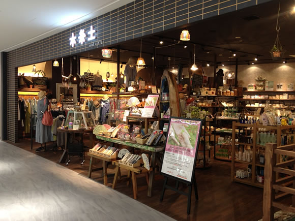 木糸土 グランフロント大阪
