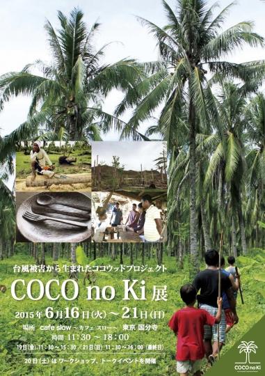 coconoki展