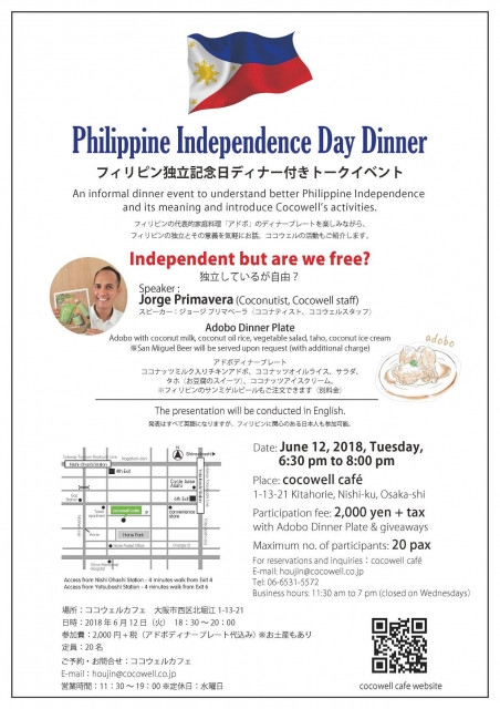 フィリピン独立記念日