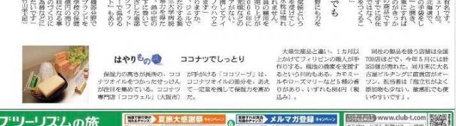 朝日新聞名古屋版