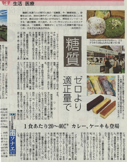 産経新聞朝刊