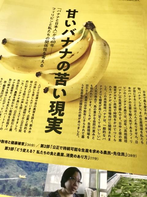 甘いバナナの苦い現実