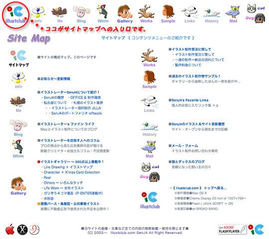 「サイトマップ」のページ