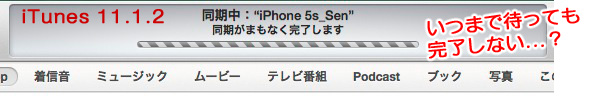 iTunes同期終了しない