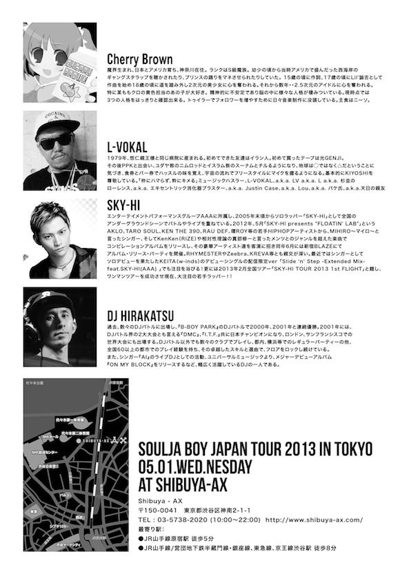 SOULJA BOY L-VOKAL TOKYO