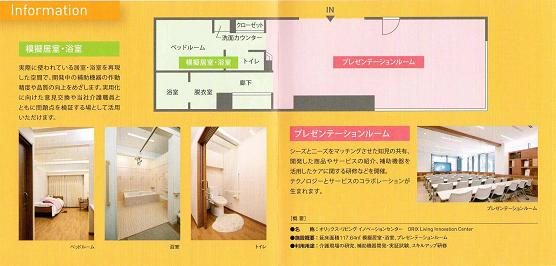 オリックス模擬居宅