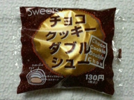 ヨネザワ製菓-チョコクッキーダブルシュー01