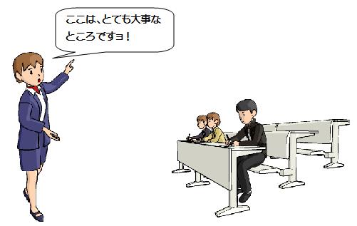 若山さんの授業
