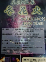 冬花火2020