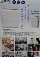 オゾン除菌消臭器3