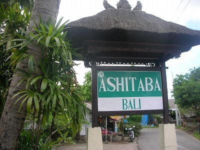 アシタバの看板。