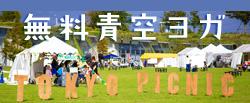 aozorayoga250.jpg