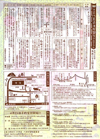 8yoga2015_chirashi_ura.jpg