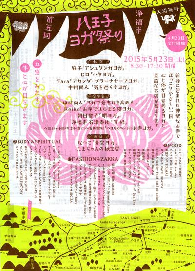 8yoga2015_chirashi.jpg