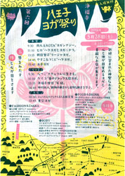 第六回八王子ヨガ祭り