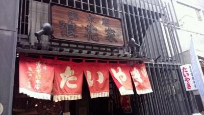 たい焼き 浪花屋総本店