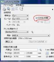 20120531_3dpdf2