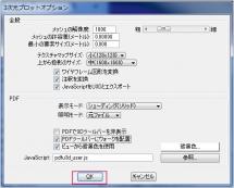 20120531_3dpdf4