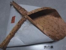 20131210sukiya3