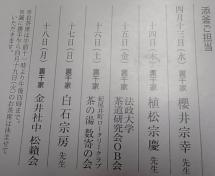 20160416mitsukoshi.2