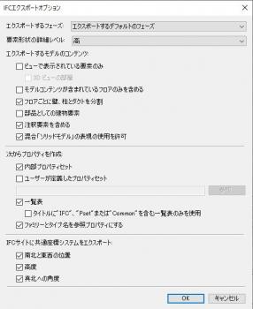 REVIT-AC用IFC3