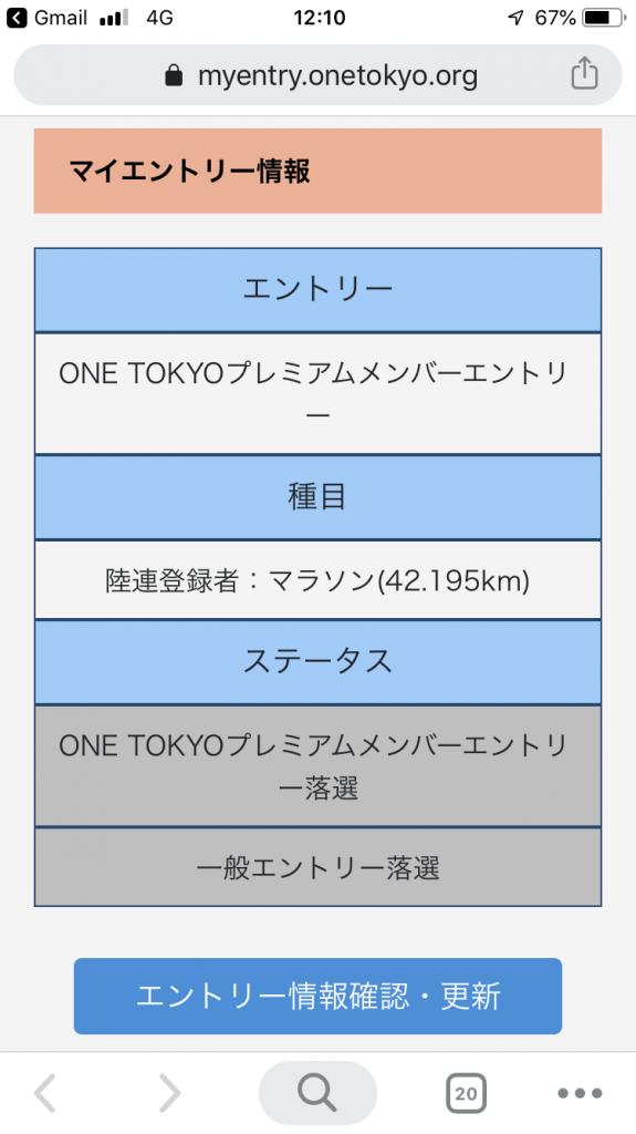 東京 マラソン マイ エントリー