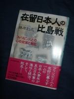 在留日本人の比島戦