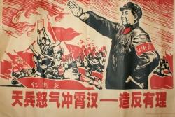 文化大革命時のビラ