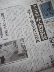 日本人5人目の射殺事件
