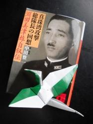 淵田美津夫自叙伝