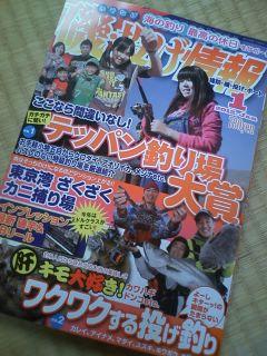 磯投げ情報2012年1月号