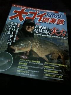 大ゴイ倶楽部2012