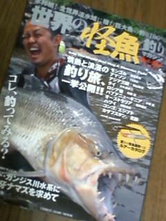 世界の怪魚釣りマガジン