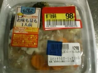 1人前惣菜の素?