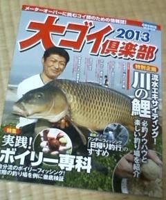 大ゴイ倶楽部2013