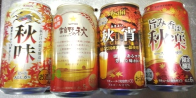 秋ビール2013