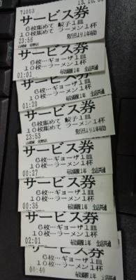 山岡家サービス券