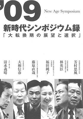 '09新時代シンポジウム録