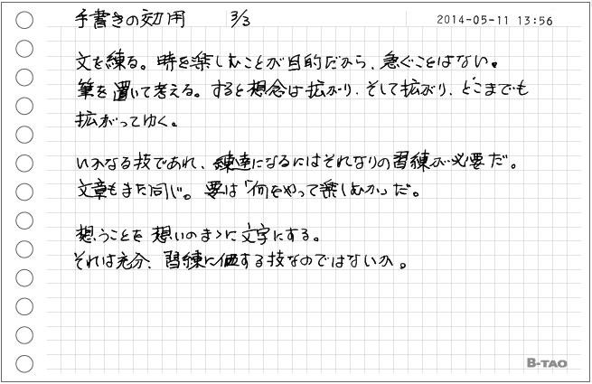 02_手書きの効用_3.jpg