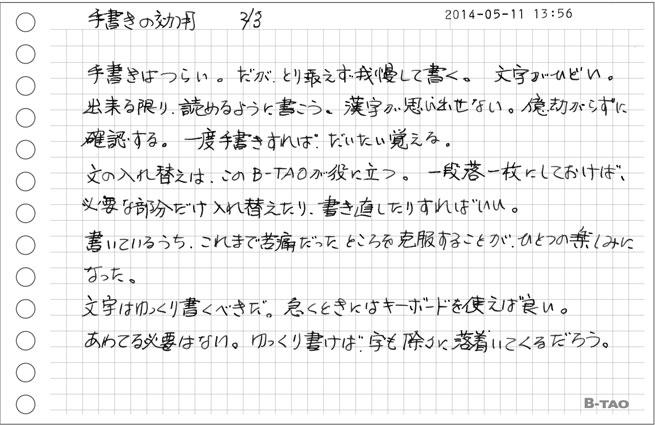 02_手書きの効用_2.jpg