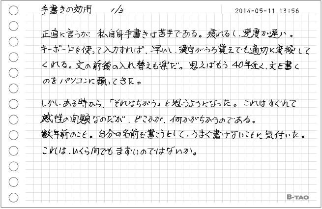 02_手書きの効用_1.jpg