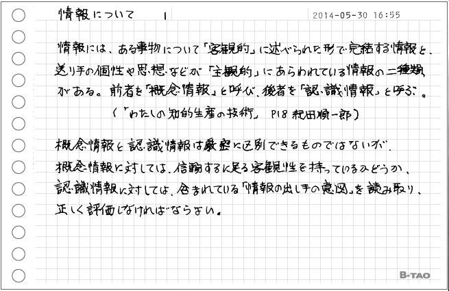 04_情報について_1.jpg