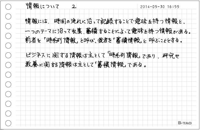 04_情報について_2.jpg
