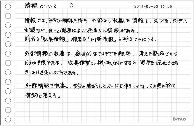 04_情報について_3.jpg