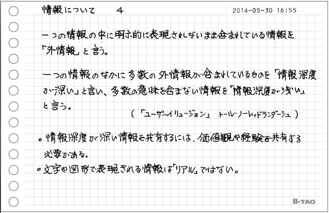 04_情報について_4.jpg