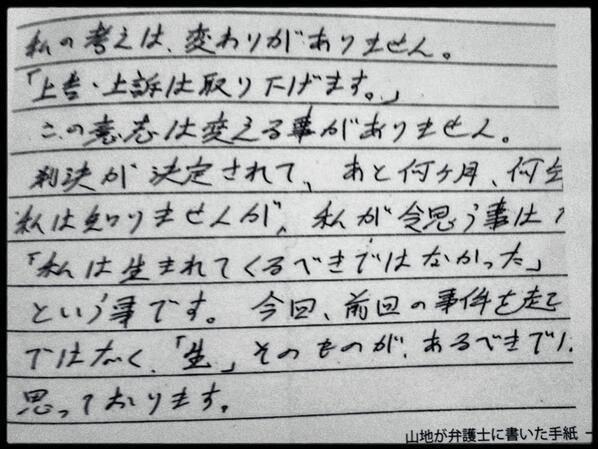 山地悠紀夫2.png