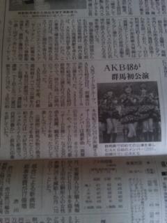 全国紙の地方版にも!!