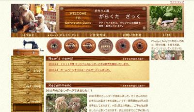 HPのサイト上の画像